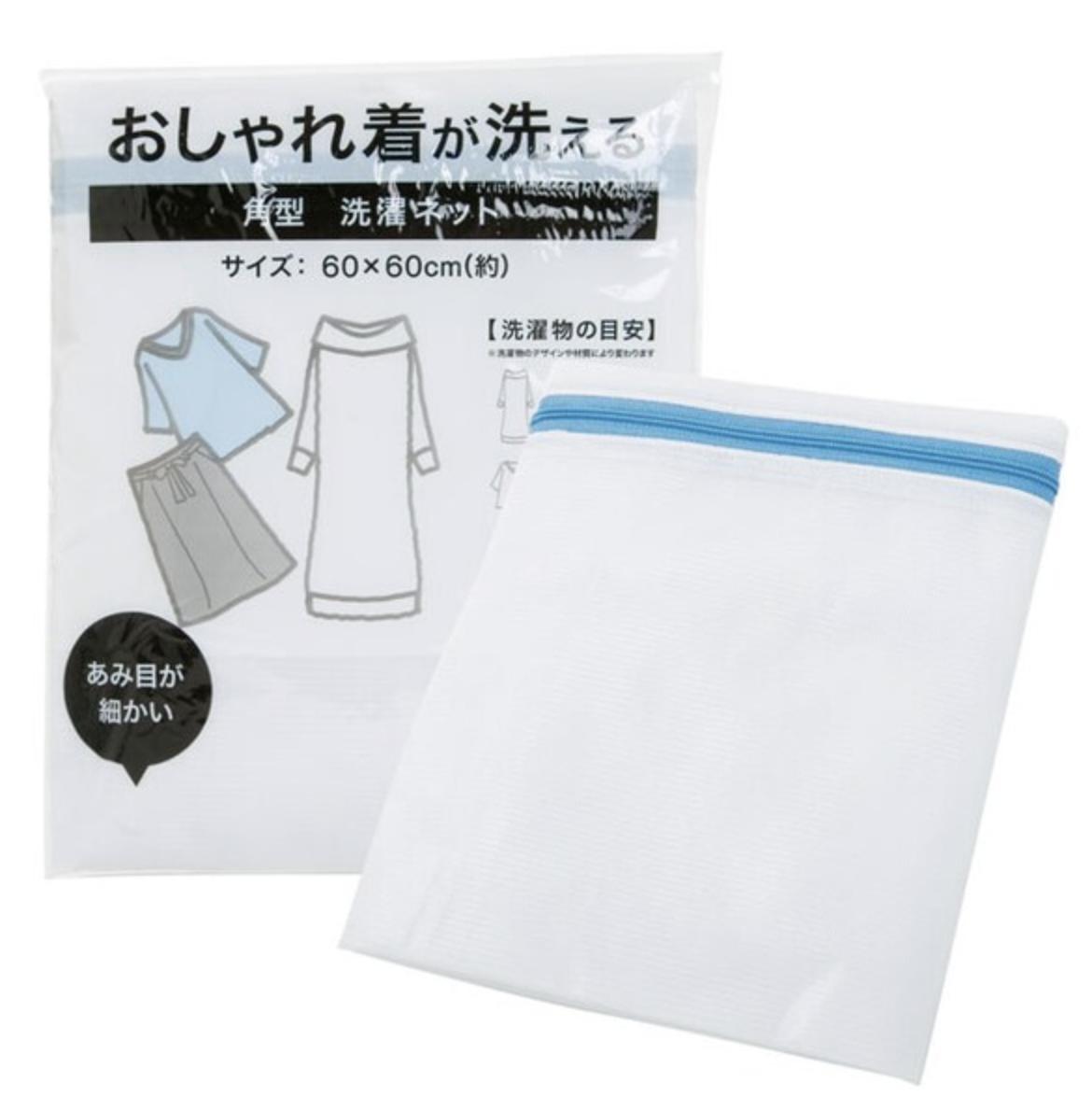 おしゃれ着が洗える角型洗濯ネット